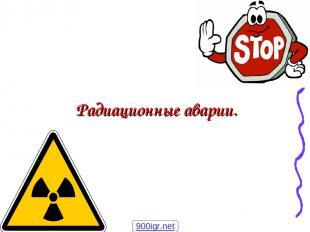 Радиационные аварии. 900igr.net