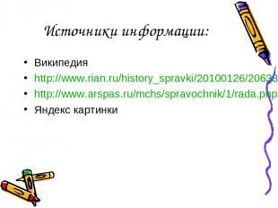 Источники информации: Википедия http://www.rian.ru/history_spravki/20100126/2063