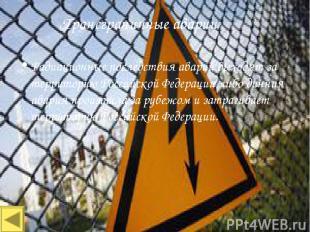 Трансграничные аварии Радиационные последствия аварии выходят за территорию Росс