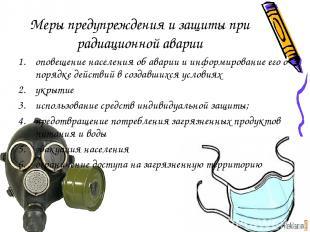 Меры предупреждения и защиты при радиационной аварии оповещение населения об ава