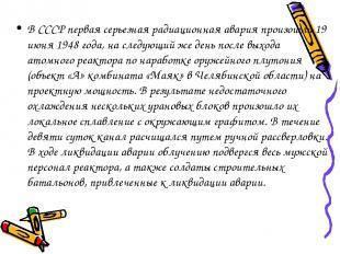 В СССР первая серьезная радиационная авария произошла 19 июня 1948 года, на след