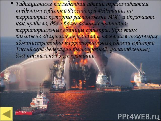 Территориальные аварии Радиационные последствия аварии ограничиваются пределами субъекта Российской Федерации, на территории которого расположена АЭС, и включают, как правило, две и более административно-территориальные единицы субъекта. При этом во…