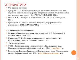 ЛИТЕРАТУРА Основные источники: Кучеренко В.З. Применение методов статистического