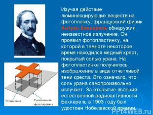 Изучая действие люминесцирующих веществ на фотопленку, французский физик Антуан