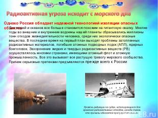 Однако Россия обладает надежной технологией изоляции опасных объектов Дно морей