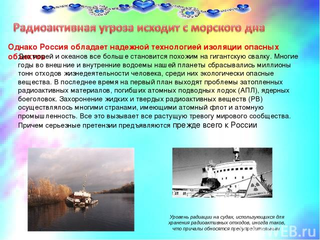 Однако Россия обладает надежной технологией изоляции опасных объектов Дно морей и океанов все больше становится похожим на гигантскую свалку. Многие годы во внешние и внутренние водоемы нашей планеты сбрасывались миллионы тонн отходов жизнедеятельно…