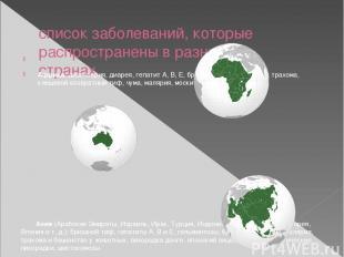 список заболеваний, которые распространены в разных странах. Африка:дизентерия