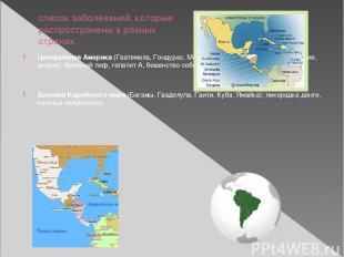 список заболеваний, которые распространены в разных странах. Центральная Америк