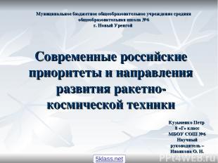 Современные российские приоритеты и направления развития ракетно-космической тех