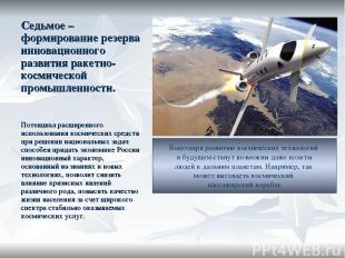 Седьмое – формирование резерва инновационного развития ракетно-космической промы