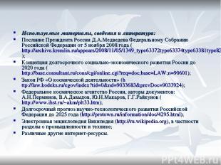 Используемые материалы, сведения и литература: Послание Президента России Д.А.Ме