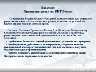 Введение Ориентиры развития РКТ России Современная Россия обладает большими возм