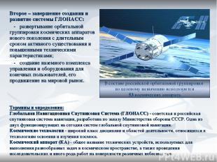 Второе – завершение создания и развитие системы ГЛОНАСС: - развертывание орбитал