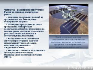 Четвертое – расширение присутствия России на мировом космическом рынке: - удержа
