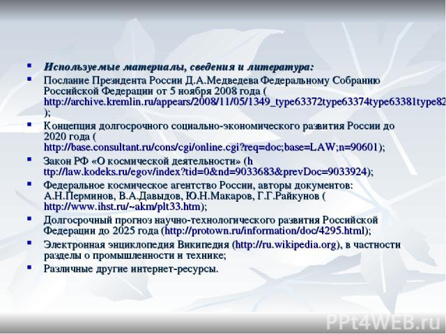 Используемые материалы, сведения и литература: Послание Президента России Д.А.Медведева Федеральному Собранию Российской Федерации от 5 ноября 2008 года (http://archive.kremlin.ru/appears/2008/11/05/1349_type63372type63374type63381type82634_208749.s…