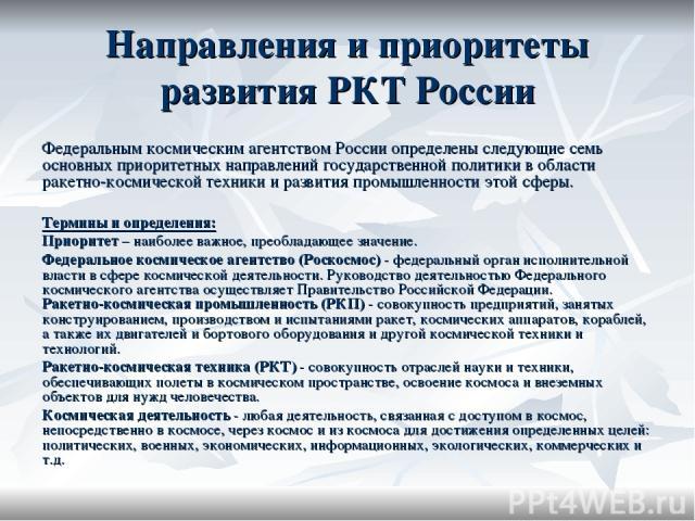 Направления и приоритеты развития РКТ России Федеральным космическим агентством России определены следующие семь основных приоритетных направлений государственной политики в области ракетно-космической техники и развития промышленности этой сферы. Т…