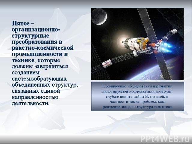 Пятое – организационно-структурные преобразования в ракетно-космической промышленности и технике, которые должны завершиться созданием системообразующих объединенных структур, связанных единой направленностью деятельности. Космические исследования…