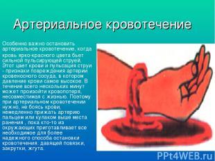 Артериальное кровотечение Особенно важно остановить артериальное кровотечение, к