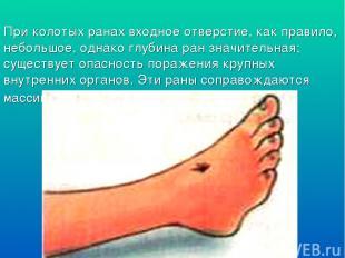 При колотых ранах входное отверстие, как правило, небольшое, однако глубина ран