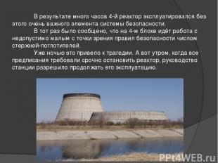 В результате много часов 4-й реактор эксплуатировался без этого очень важного эл