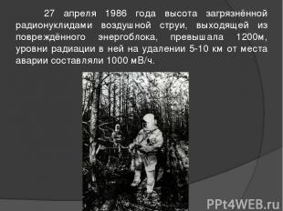 27 апреля 1986 года высота загрязнённой радионуклидами воздушной струи, выходяще