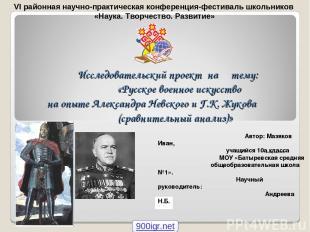 Батырево 2009 VI районная научно-практическая конфер