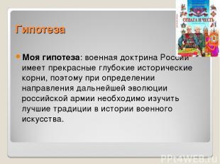 Гипотеза Моя гипотеза: военная доктрина России имеет прекрасные глубокие историч