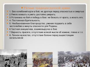 Ратные традиции русской армии 1. Без колебаний идти в бой, не дрогнув перед опас