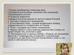 1.Секрет успеха русских полководцев - сплав следующих качеств: 1.Раннее приобщен