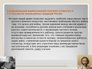 2.Сравнительный анализ военной стратегии А.Невского и Г.К.Жукова на основе ратны