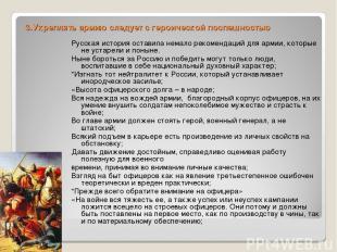3.Укреплять армию следует с героической поспешностью Русская история оставила не