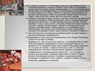 6.Г.К. Жуков отличался от Александра Невского тщеславием. Он не стеснялся присво