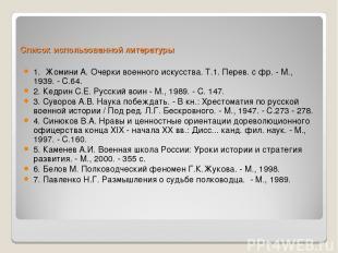 Список использованной литературы 1. Жомини А. Очерки военного искусства. Т.1. Пе