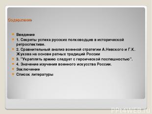 Введение 1. Секреты успеха русских полководцев в исторической ретроспективе. 2.
