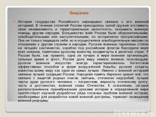 Введение История государства Российского неразрывно связана с его военной истори