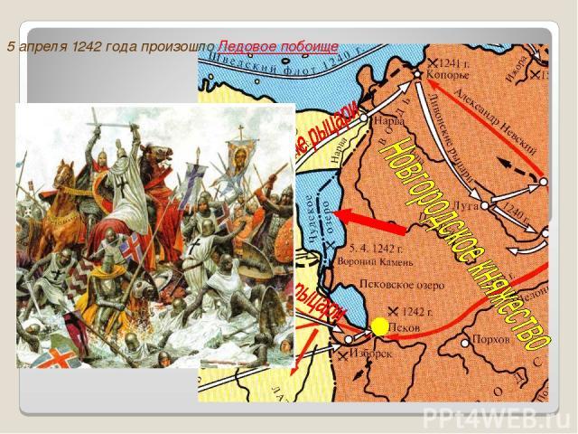 5 апреля 1242 года произошло Ледовое побоище