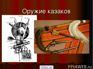 Оружие казаков 900igr.net