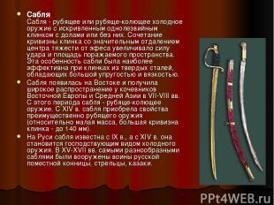 Сабля Сабля - рубящее или рубяще-колющее холодное оружие с искривленным однолезв