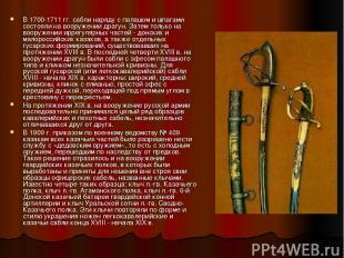 В 1700-1711 гг. сабли наряду с палашом и шпагами состояли на вооружении драгун.