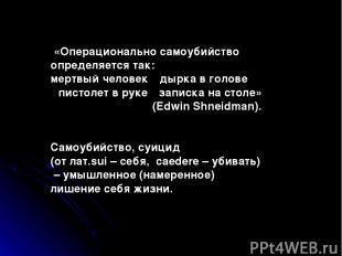 «Операционально самоубийство определяется так: мертвый человек ‑ дырка в голове
