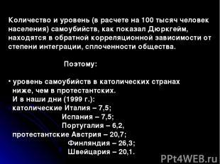 Количество и уровень (в расчете на 100 тысяч человек населения) самоубийств, как