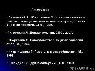Литература Гилинский Я., Юнацкевич П. социологические и психолого-педагогические