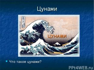 Цунами Что такое цунами?