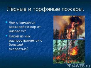 Лесные и торфяные пожары. Чем отличается верховой пожар от низового? Какой из ни