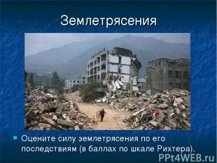 Землетрясения Оцените силу землетрясения по его последствиям (в баллах по шкале