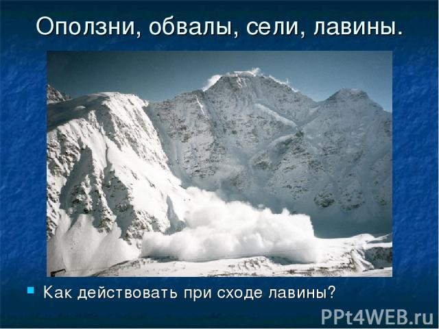 Оползни, обвалы, сели, лавины. Как действовать при сходе лавины?