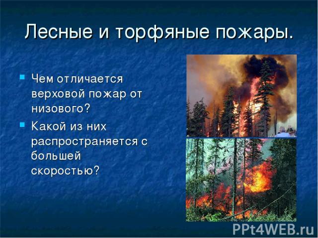 Лесные и торфяные пожары. Чем отличается верховой пожар от низового? Какой из них распространяется с большей скоростью?