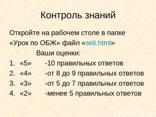 Контроль знаний Откройте на рабочем столе в папке «Урок по ОБЖ» файл «seli.html»