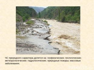 ЧС природного характера делятся на: геофизические; геологические; метеорологичес