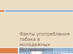 Факты употребления табака в молодежных российских сериалах Исследование видеомат